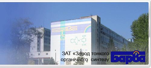 Завод тонкого органічного синтезу