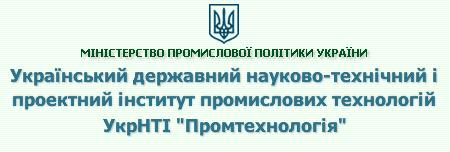 """УкрНТІ """"Промтехнологія"""""""